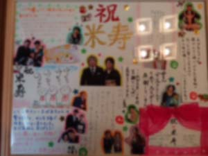 米寿メッセージカード