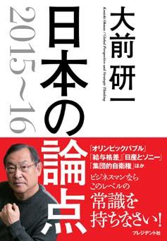 日本の論点