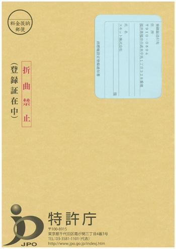 特許庁からの郵便