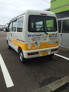 ポケットフォルダー専門店車1