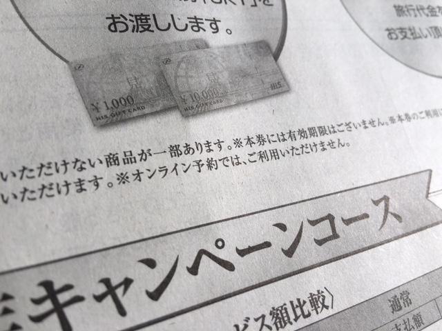 HIS 日経広告2