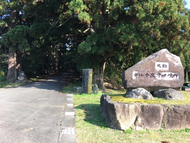 平泉寺入り口