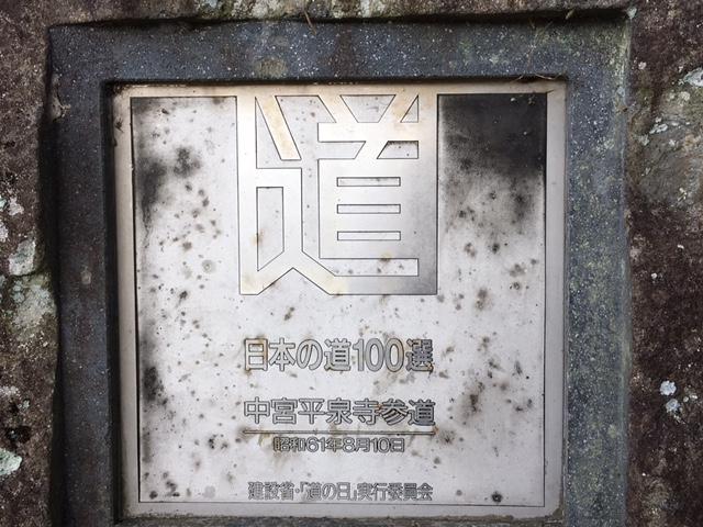 日本の道百選