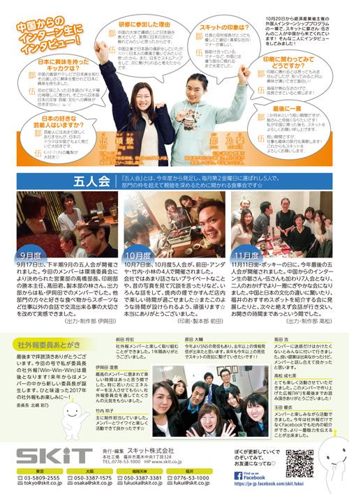 社外報2016syagai8-2