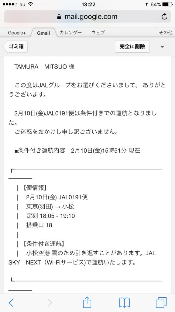 JALメール