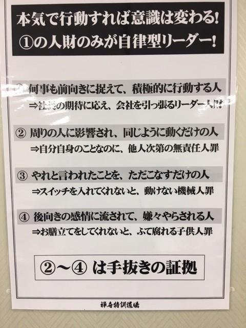 禅寺特訓道場20170318