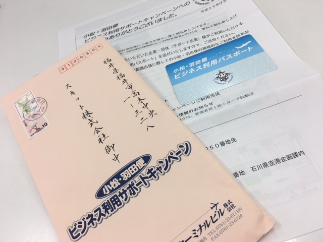 小松空港ビジネスキャンペーン