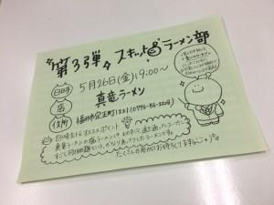 ラーメン部5月例会