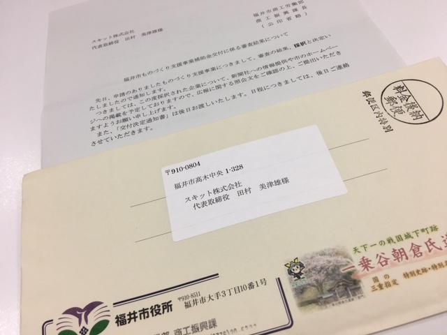 福井市補助金