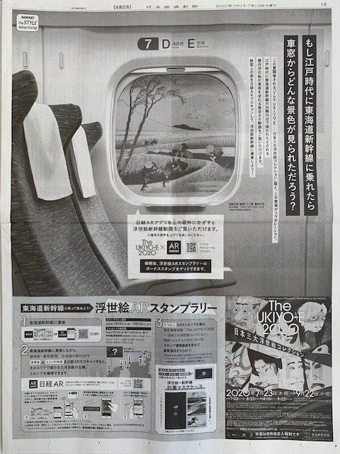 日経新聞200720