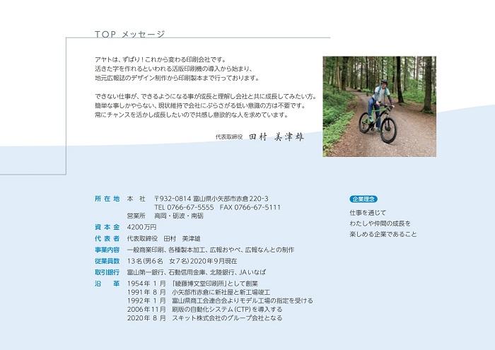 アヤト印刷リクルート用表2