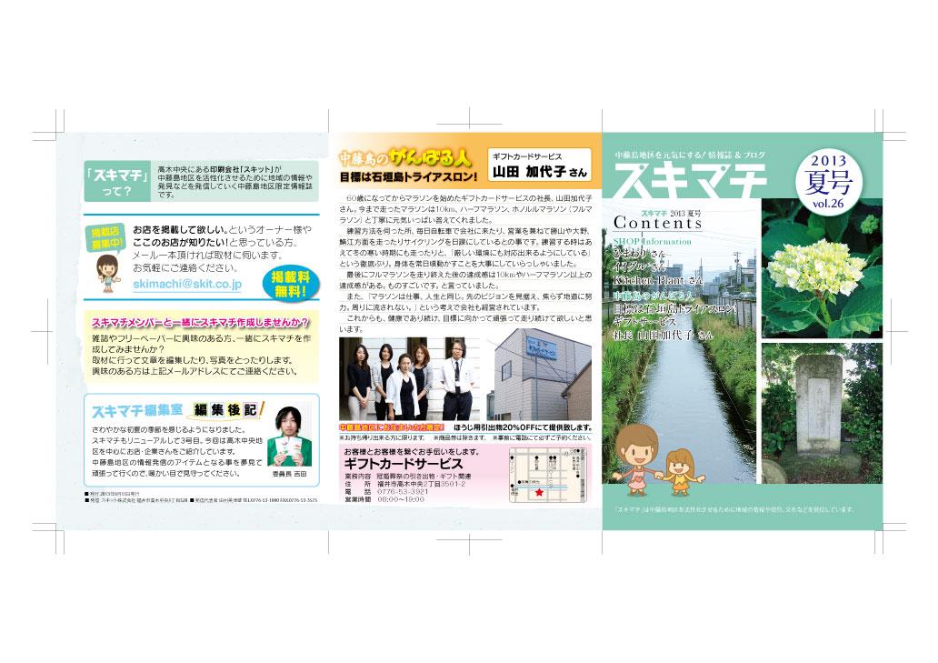 sukimachi_natsu_omote