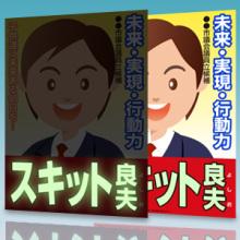 光る選挙ポスター印刷