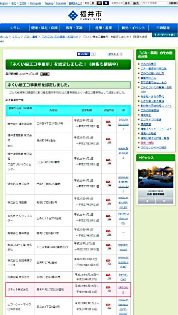 スキット紹介ページ