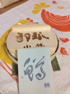 小林鱒寿司