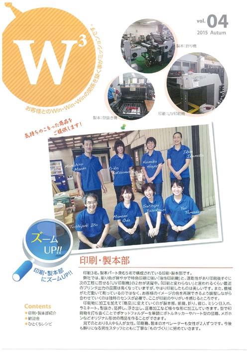 スキット社外報VOL5表