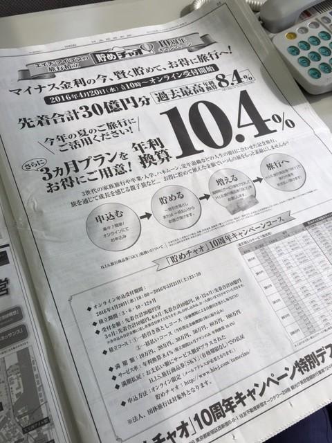 HIS 日経広告1