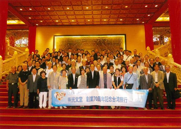 光文堂70周年キャンペーン