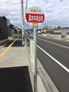 高木中央出村 京福バス