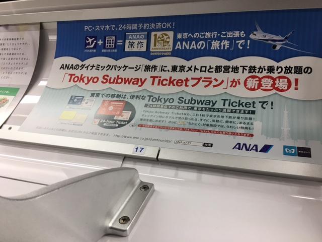 地下鉄窓上ポスター