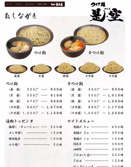 つけ麺 是空 メニュー