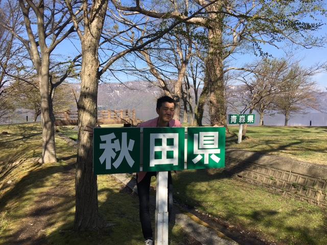 十和田湖 レイクビューホテル