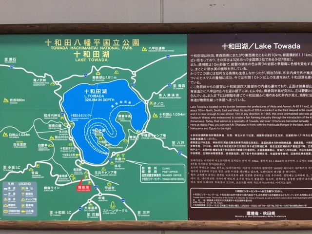 十和田湖マップ