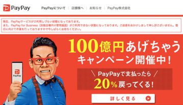 paypay2割引