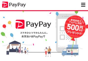 paypat500円_2