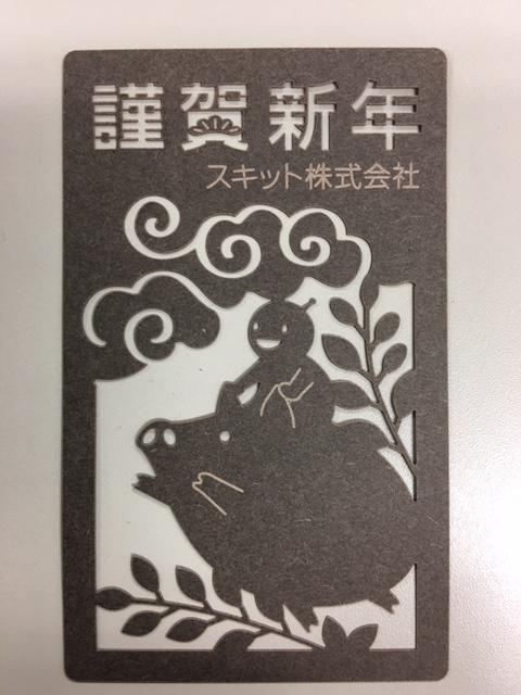 2019年賀カード