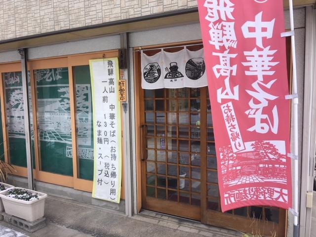 大野光夫製麺所