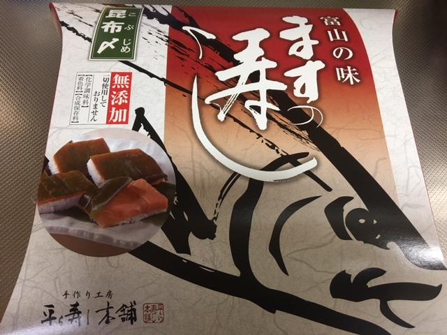 平ら寿司本舗