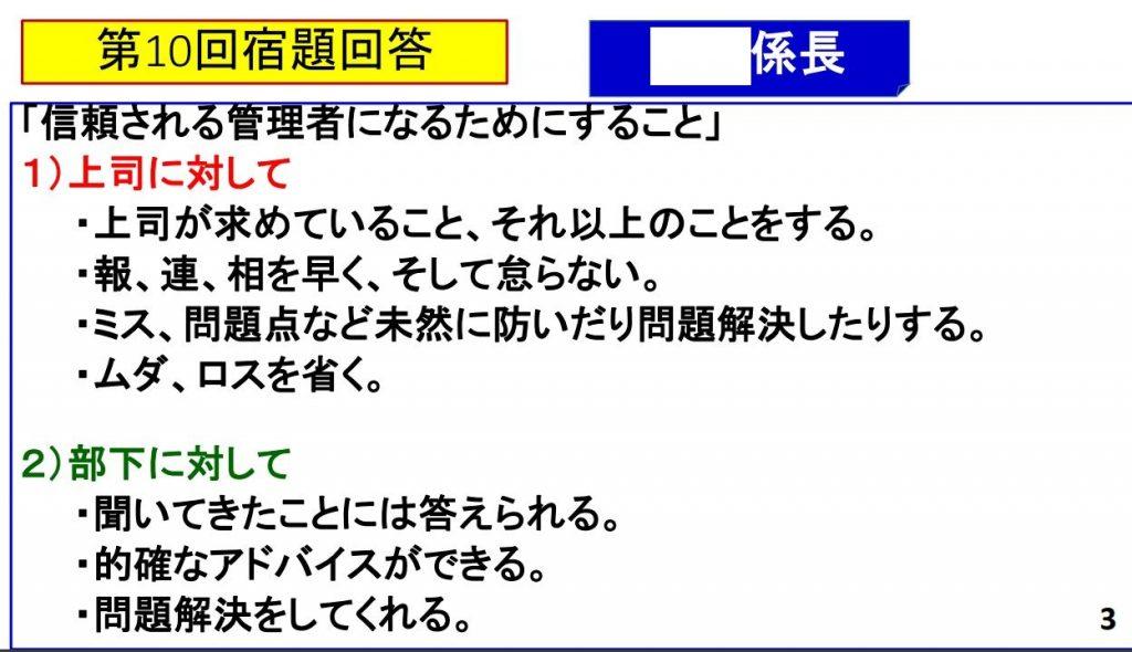 係長研修_4