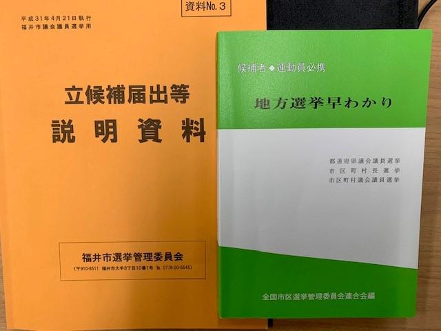 福井市議会選挙予定者説明会
