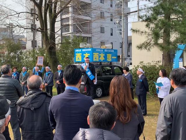 西本県議出陣式2019
