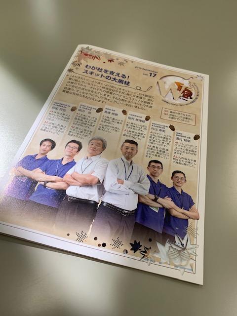 スキット社外報2019秋