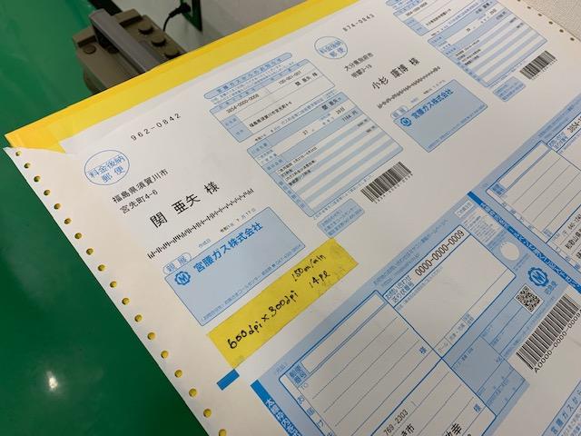 フォーム印刷機宛名印字