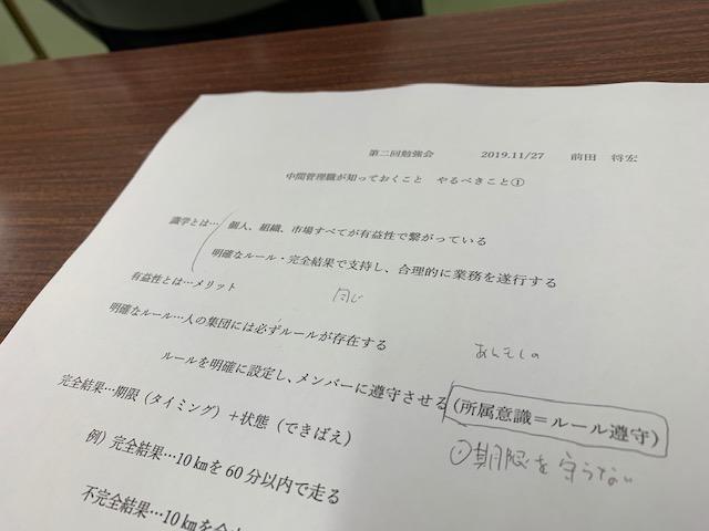 識学勉強会2