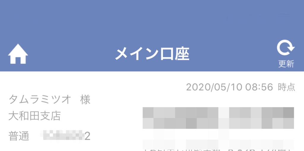 スクリーンショット 2020-05-12 13.54.54