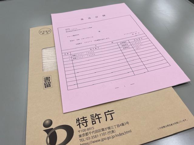 ぬき絵名刺商標登録