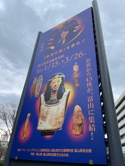展 富山 ミイラ 開催概要 特別展「ミイラ」
